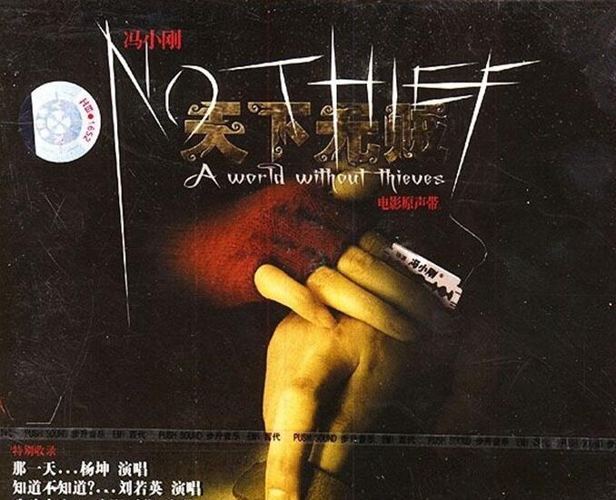 王黎光 - 《天下无贼 电影原声大碟》2004[WAV 无损]