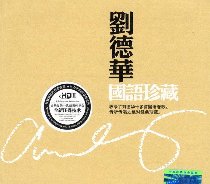 刘德华 - 《国语珍藏 HQCDⅡ》经典金曲精选[WAV]下载