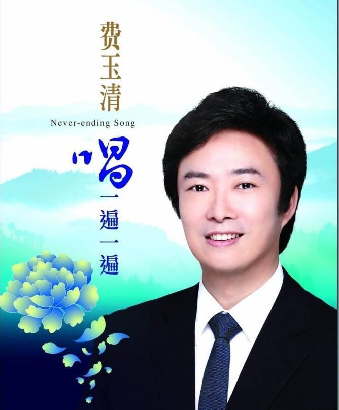 费玉清 - 《唱一遍一遍》精挑细选经典曲目[WAV]下载