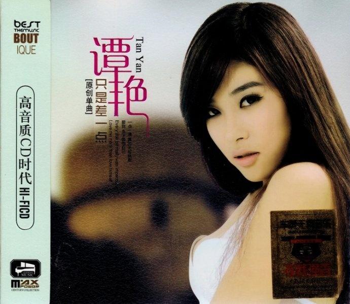 谭艳 - 《新歌+发烧翻唱流行歌曲 3CD》2016[WAV]下载