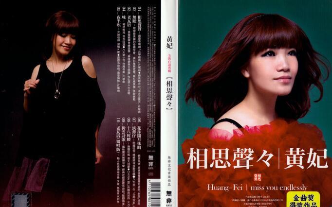 黄妃 - 《相思声声》台语歌谣[WAV]下载