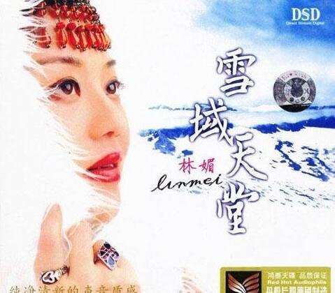 林媚 - 《雪域天堂 DSD》[WAV]下载