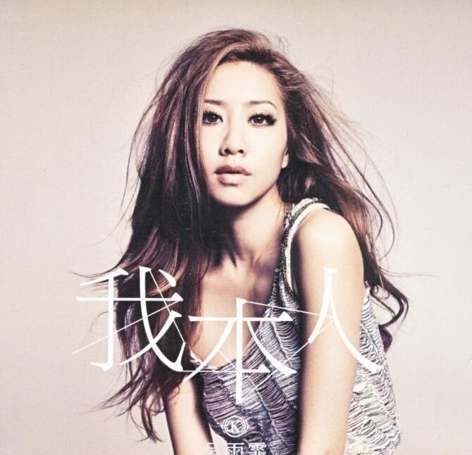 吴雨霏 - 《我本人》港版CD[WAV]下载