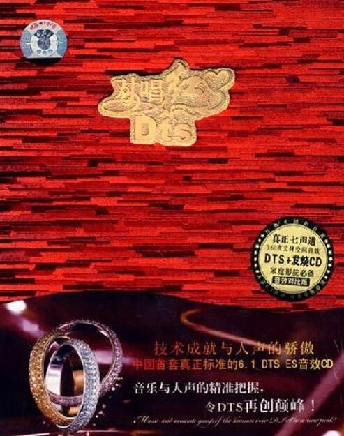 任震昊 晓晖 - 《对唱红Ⅰ》DTS-ES6.1 发烧对唱[DTS]下载