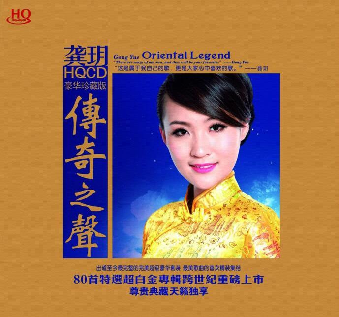 龚玥 - 《传奇之声》HQCD(豪华珍藏版6CD)[WAV]下载