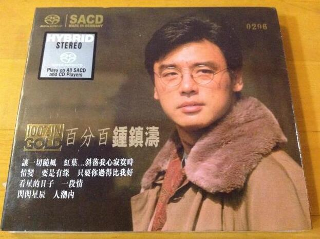 钟镇涛 - 《百分百钟镇涛 SACD》DSD 首批限量港版[ISO镜像]下载