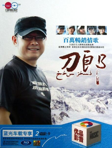 刀郎-《百万畅销金曲 2CD》HDCD蓝光车载专享[WAV]下载