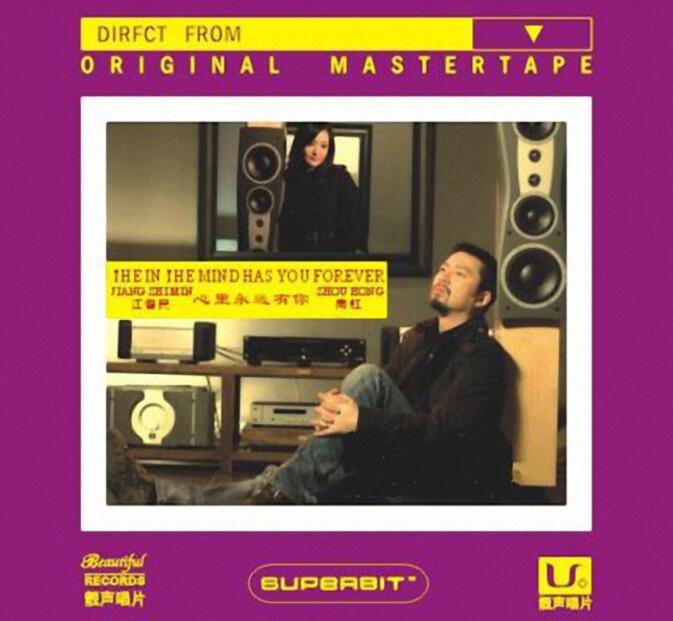 江智民VS周虹 - 《心里永远有你 DSD》[WAV]下载
