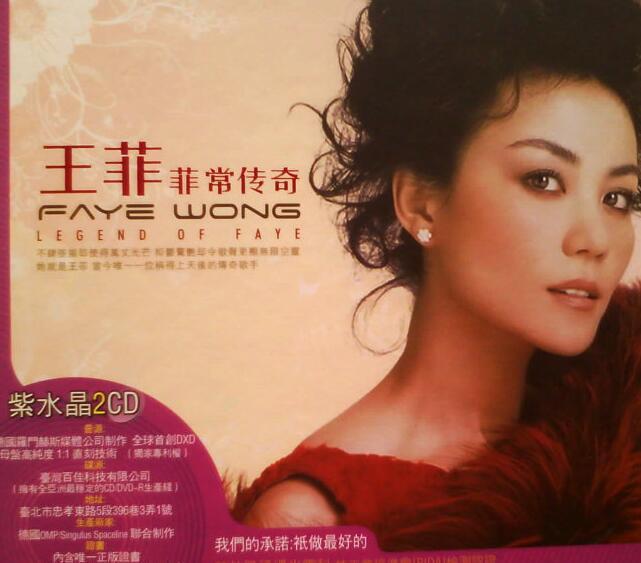 王菲 - 《非常传奇 紫水晶2CD》[WAV]下载