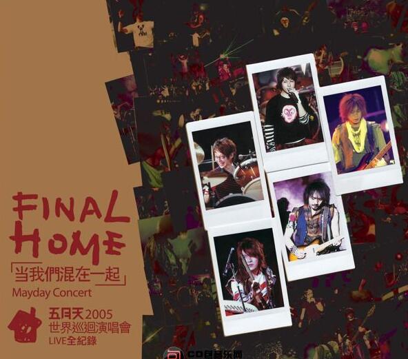 五月天.-.[Final Home 当我们混在一起 3CD].专辑.(ape)