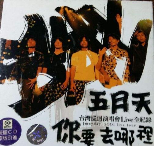 五月天.-.[你要去哪里live全记录 3CD].专辑.(ape)