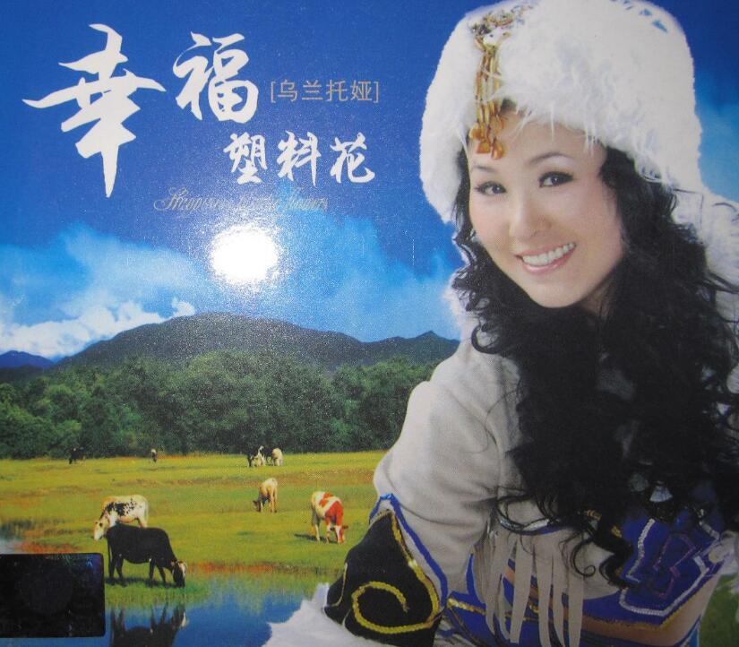 乌兰托娅.-.[幸福塑料花].专辑.(wav)