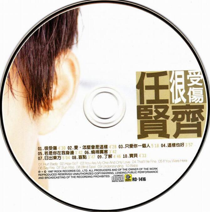 任贤齐.-.[很受伤].专辑.(WAV)