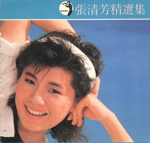 张清芳-1986精选集-首版珍藏
