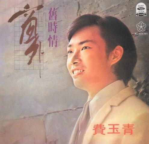 费玉清:1979-窗外[海山唱片][WAV]