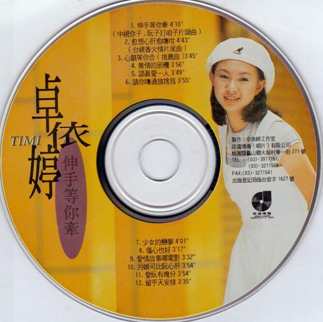 卓依婷:1995年 JAC-001《伸手等你牵(台语)》正红唱片JAC-001叶佳修制作[By ndk27238][wav]