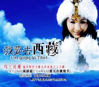 乌兰托娅.-.[我要去西藏].专辑.(wav)