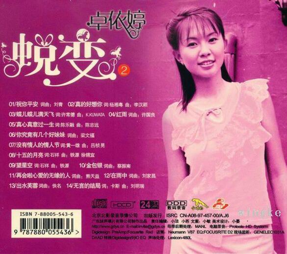 卓依婷:1996年 457《蜕变②少女的心情故事》北影金碟豹HDCD 24 Bit