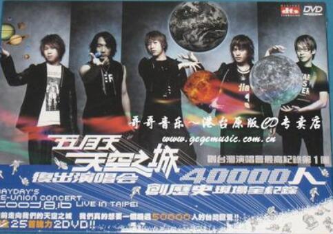 五月天.-.[天空之城(复出Live全纪录)2CD].专辑.(ape)