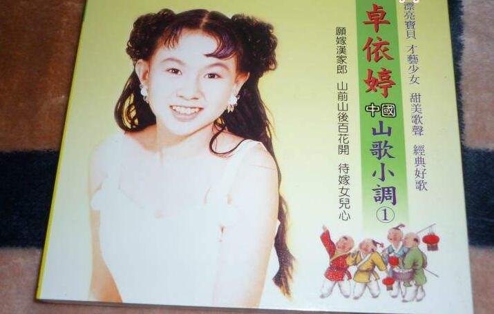 卓依婷:1994年00月《中國山歌小調專輯①》正红唱片[by 改变][wav]分轨