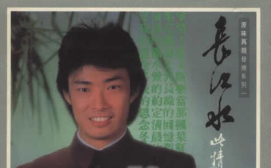 费玉清1983-长江水[原味再再现发烧系列1][东尼][WAV]
