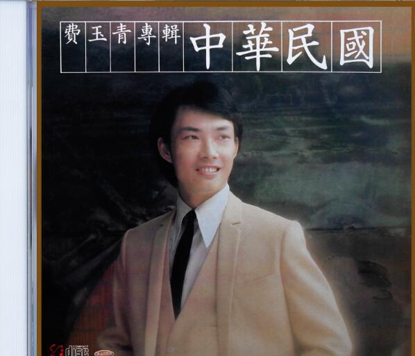 费玉清:1979-中华民国[海山唱片复刻版][WAV]
