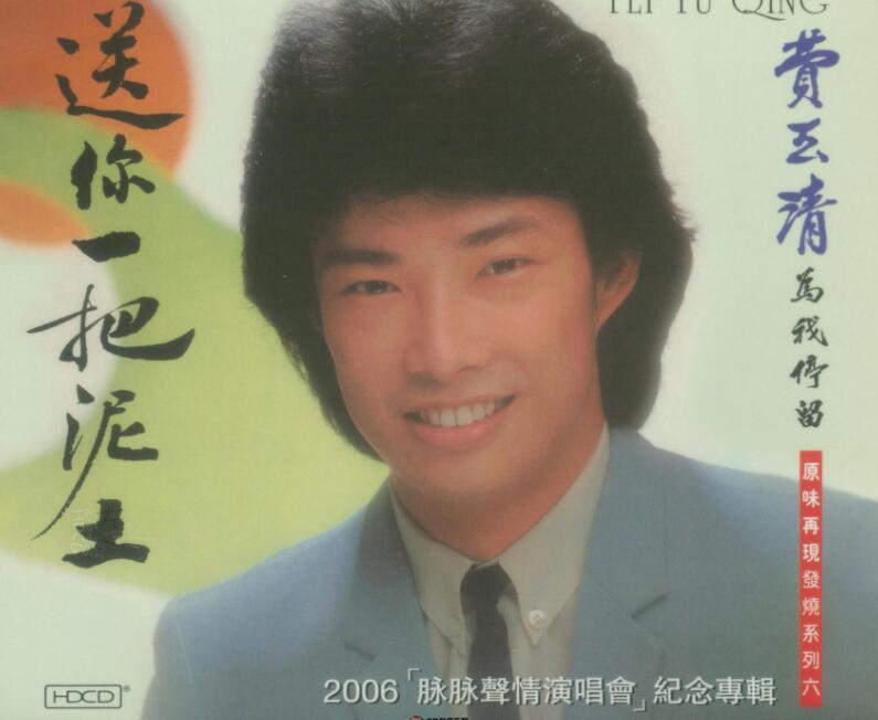 费玉清 1981-送你一把泥土[原味再現发烧系列6][东尼][WAV]