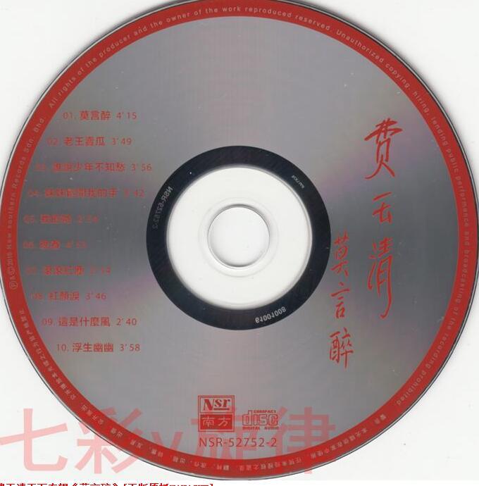 费玉清1982-莫言醉[台湾[WAV]