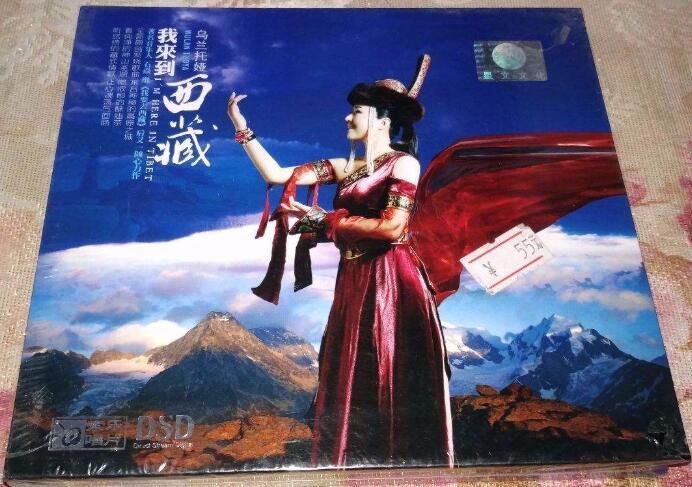 乌兰托娅.-.[我来到西藏 DSD].专辑.(wav)