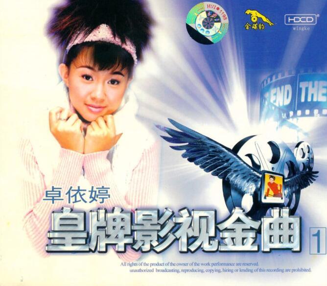 卓依婷:1998年 339《皇牌影视金曲1》北影金碟豹HDCD 24 Bit