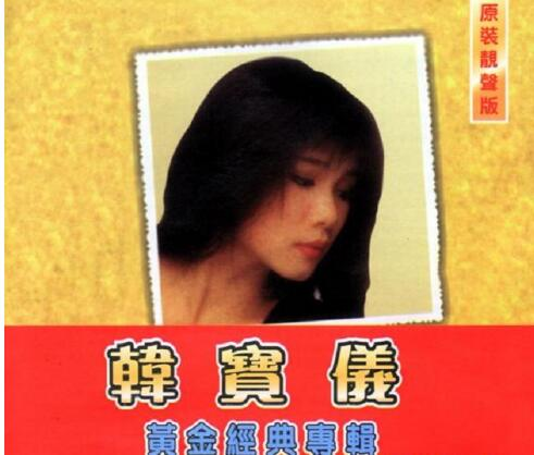 韩宝仪《黄金经典专辑》24K金碟