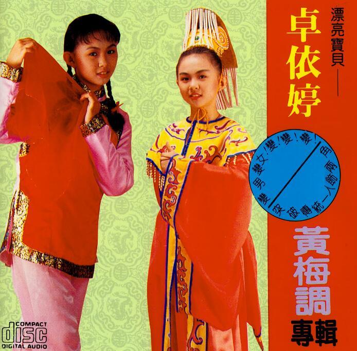 卓依婷:1996年《黄梅调》光辉唱片CD-92003[wav]