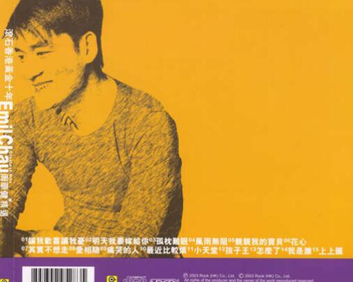 周华健 精选-《滚石香港黄金十年》