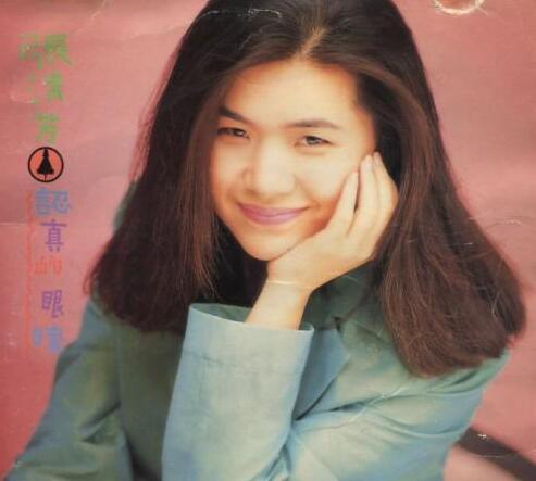 张清芳-1992认真的眼睛-点将版