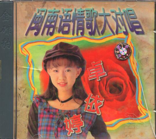 卓依婷:1997年 459《闽南语情歌大对唱(卓依婷&林正桦)》北影金碟豹HDCD 24 Bit