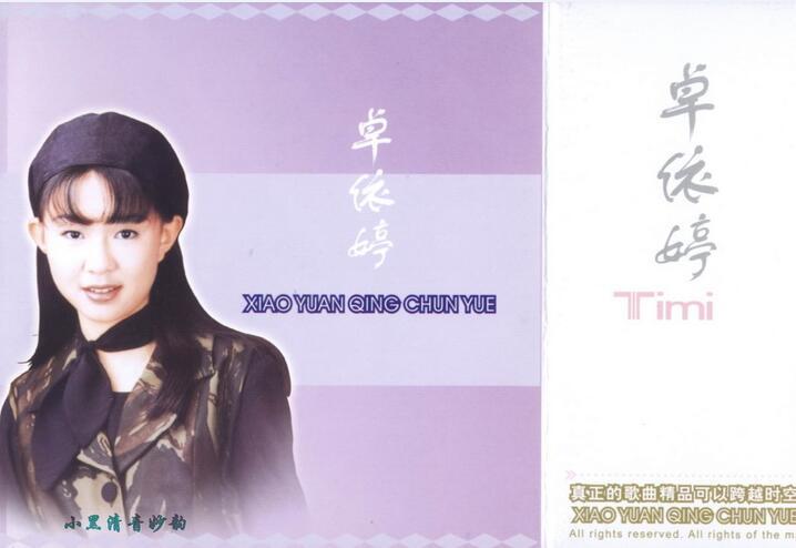 卓依婷:1996年《民歌精选-青春乐》广州音像出版社HDCD 24 Bit[XCB111][2002年]