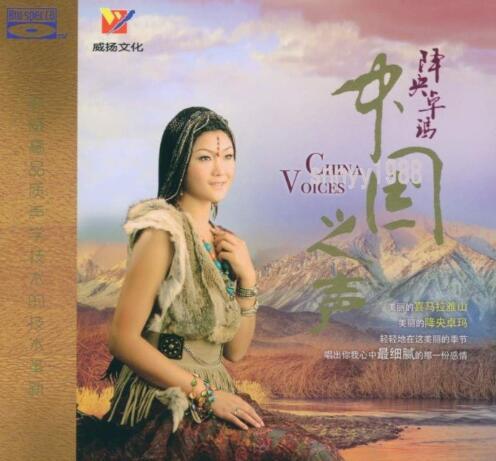 降央卓玛.-.[中国之声-经典珍藏版].专辑.(FLAC)