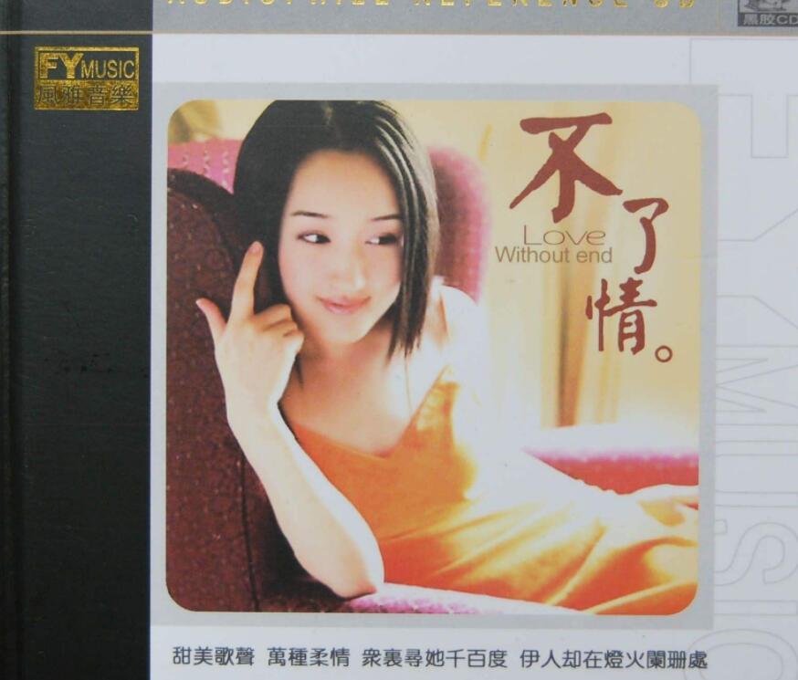 杨钰莹.-.[不了情].专辑.(APE)