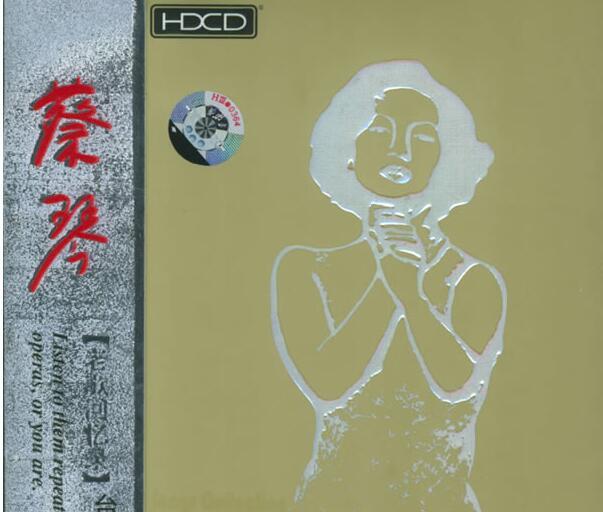 蔡琴-一致公认最发烧人声试音天碟3(HDCD)