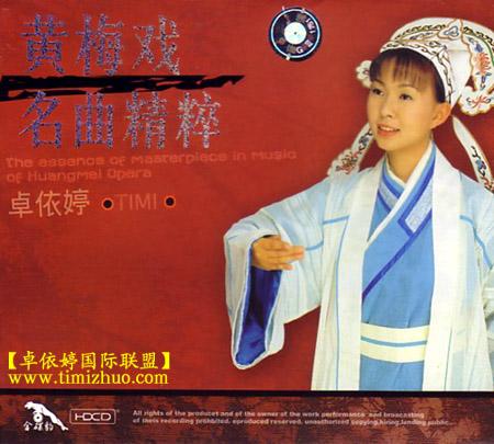 卓依婷:2003年《黄梅戏小调①》北京北影录音录像公司[by 林仔]