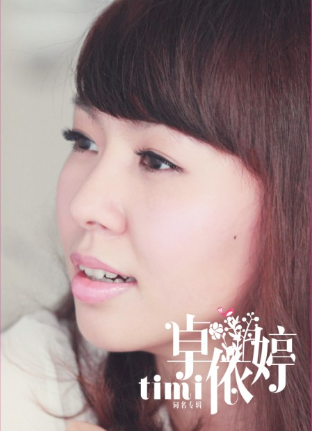 卓依婷:2009年00月《怀念邓丽君之歌 2CD》皇星全音唱片[by 子非][wav]