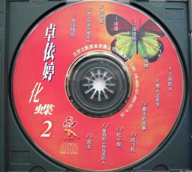 卓依婷:1998年 484《化蝶2》北影金碟豹HDCD 24 Bit[by fgcws][wav]