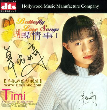 卓依婷:1999年《蝴蝶情事Ⅰ》【Vol.3】【24 Bit】(台湾政鸿、广州音像出版社引进)by 小黑