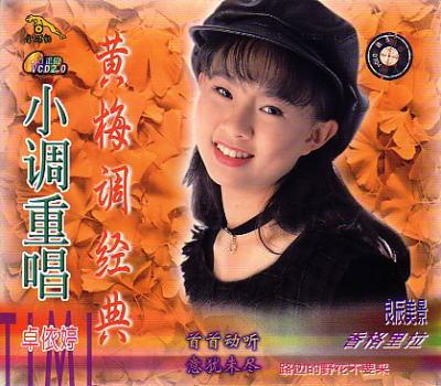 卓依婷:2003年《黄梅戏小调②》珠海特区音像[by 林仔]