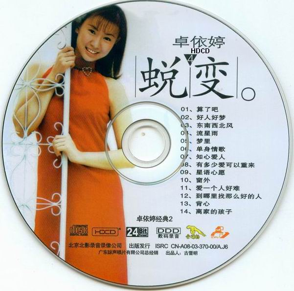 卓依婷:2003年《蜕变4·卓依婷经典2》北影金碟豹HDCD 24 Bit[by wingke][wav]