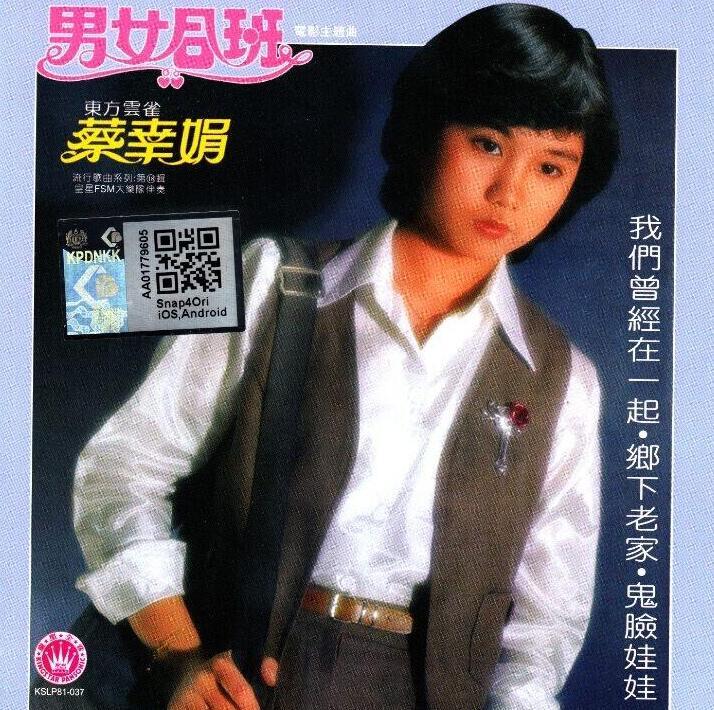 1982.蔡幸娟.男女合班 无损专辑