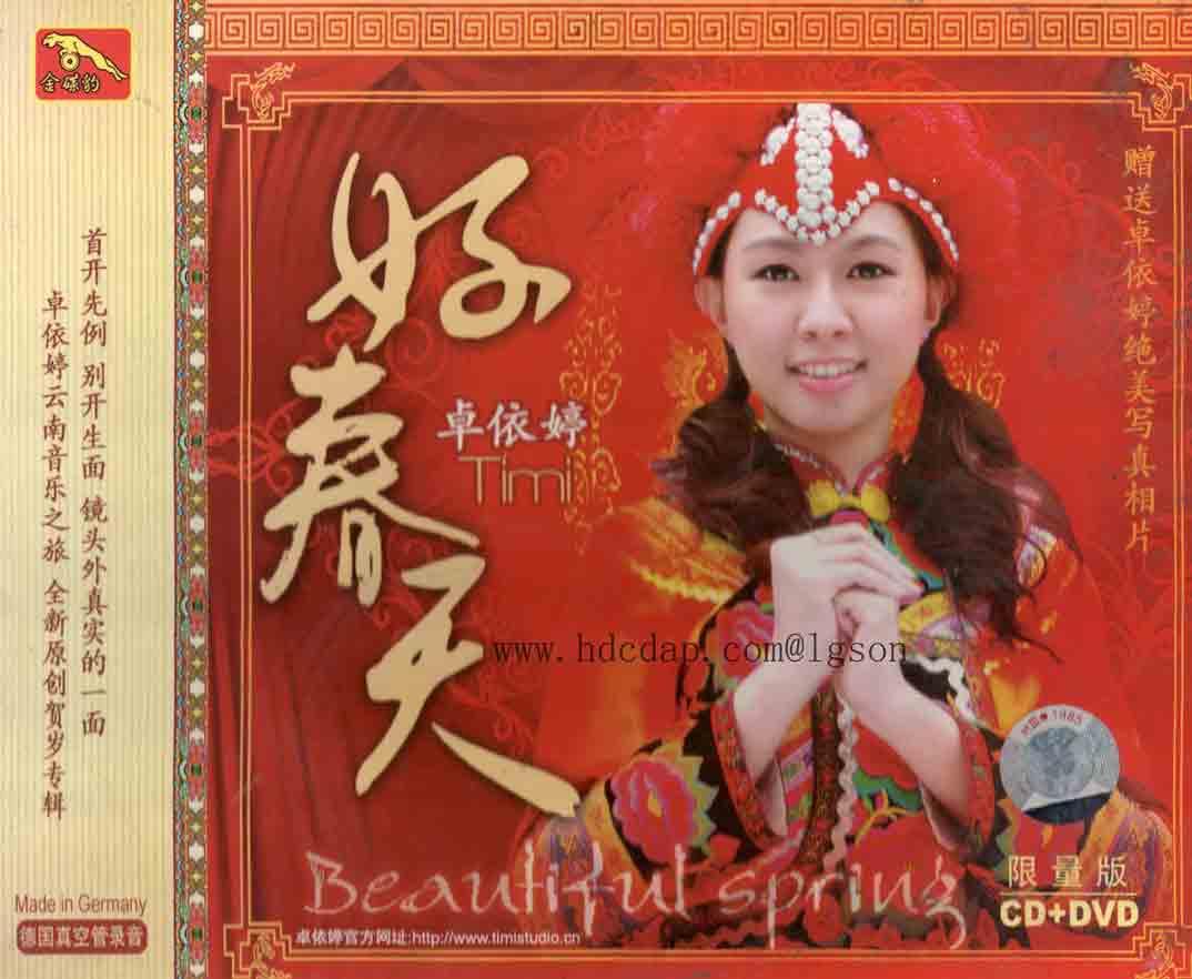 卓依婷:2008年12月《好春天·云南音乐之旅》厦门音像CD-06420[by lgson]