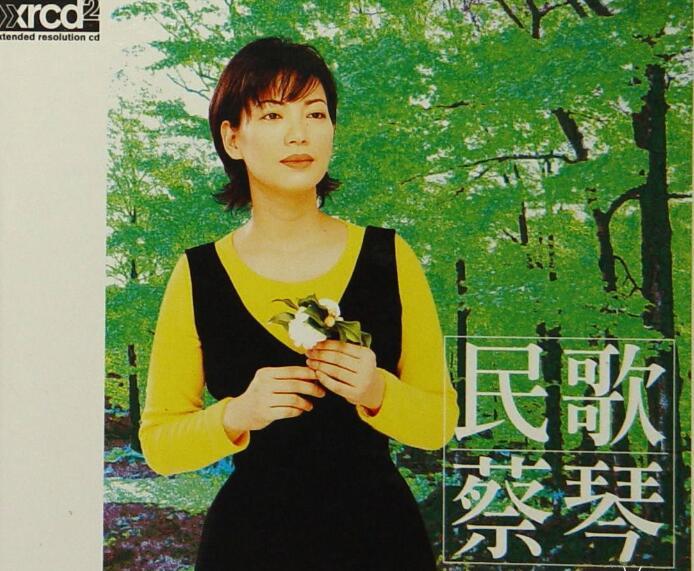 蔡琴[民歌+精选]专辑(德国制作发行SACD版)