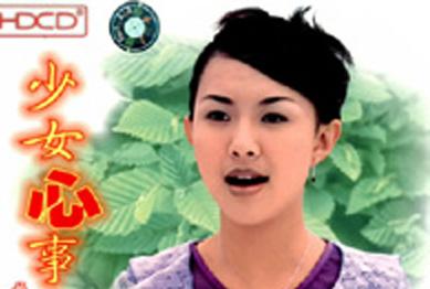 卓依婷:2002年《少女心事》北影金碟豹(HDCD)24K金碟[妙趣人生@伊美姬]