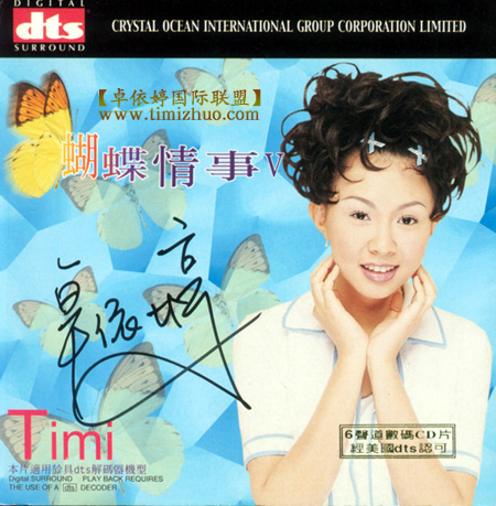 卓依婷:1999年《蝴蝶情事V》(dts 6声道)香港丽海明珠[by ozq原创][wav]